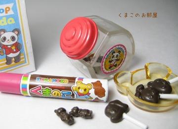 パンダ店長のキャンディーショップ