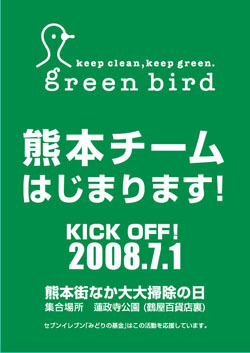 greenbird20