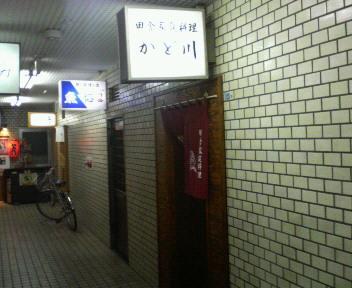 kadogawa4