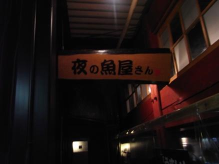 yorunosakanayasan10