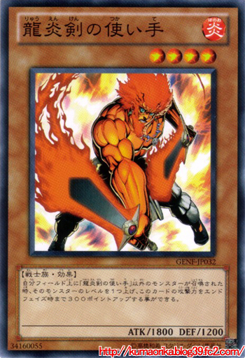 1龍炎剣の使い手