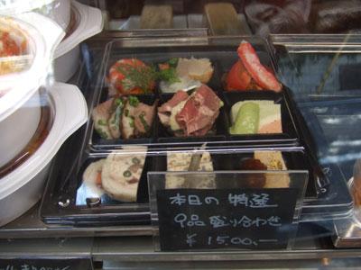 メゾン・ド・スリジュ(Maison de Cerisier) 1500円前菜セット