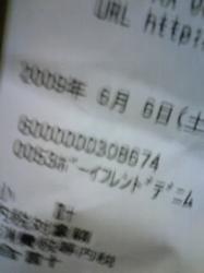 090607_1936~01