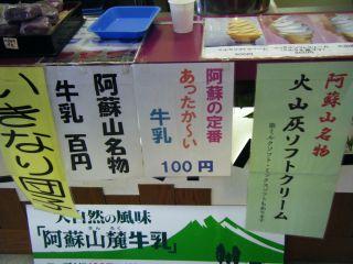 DSCF0686_090424kumamoto.jpg