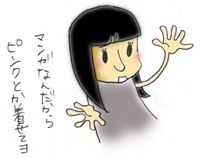gaga_kumi_pink_01.jpg