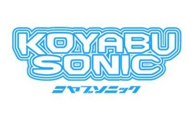 koyabu_sonic_09.jpg