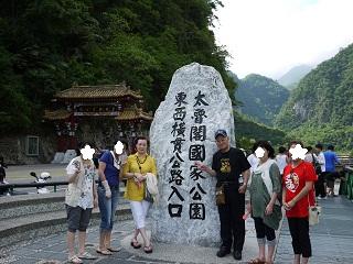 太魯閣国家公園入り口。