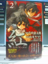 kurenai2_convert_20081105232600.jpg