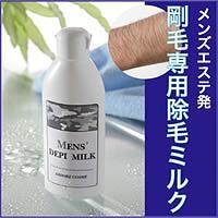 メンズデピミルク