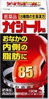 ナイシトール85 180錠