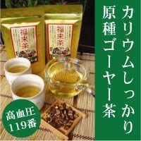 ゴーヤー茶