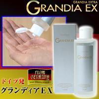 グランディアEX