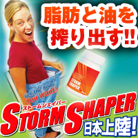 STORM SHAPER-ストーム シェイパー