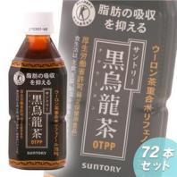 SUNTORY 黒烏龍茶 72本 送料込み