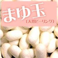 繭玉(まゆたま)