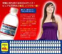 クリスタルガイザー48本