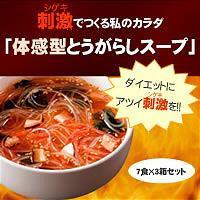 爆汗とうがらし春雨スープダイエット7食×3箱セット