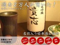 世界にひとつだけの名前入り日本酒&焼酎