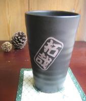 【勘亭流】陶器ビール焼酎グラス