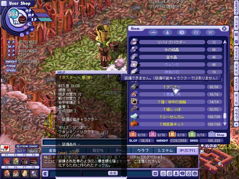 TWCI_2008_11_18_14_40_32.jpg