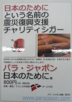 「パラ・ジャポン」=日本の<br />ために