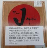 「パラ・ジャポン」=日本のために
