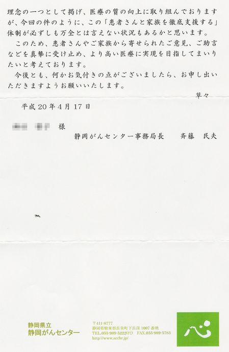 静岡県立がんセンターからの回答書No2