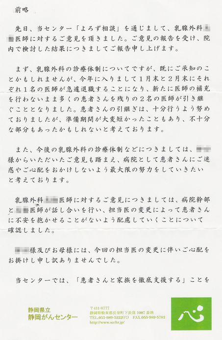 県立静岡がんセンターからの回答書No1