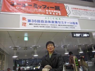 講義後、松本駅を見に行く