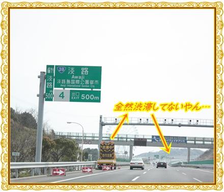 淡路 079
