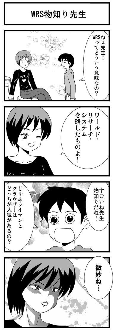 頂き絵303・黒須さん2008物知り先生