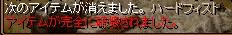 ハカーイ\(^o^)/