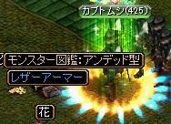 No.501 モンスター図鑑:アンデッド型