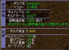 ギルドLv50