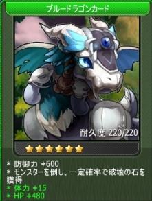 bluedragon2.jpg