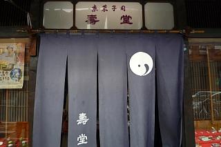 kotobukidou1