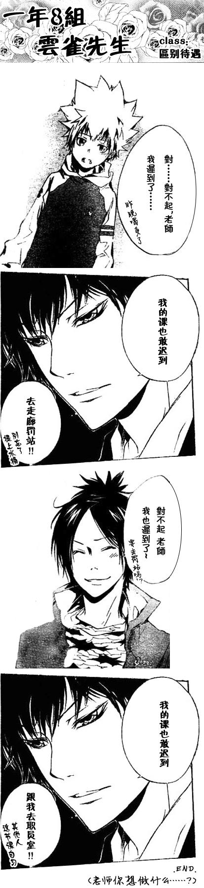 雲雀先生01