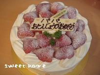 パパ33歳ケーキ