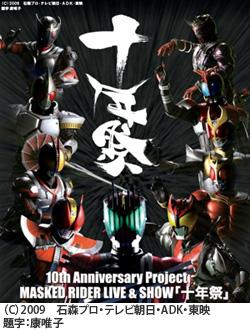 MASKED RIDER LIVE & SHOW 「十年祭」