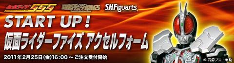 S.H.Figuarts 仮面ライダーファイズ アクセルフォーム