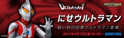 ULTRA-ACT にせウルトラマン