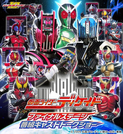 仮面ライダーディケイド ファイナルステージ & ディケイド×W(ダブル)・番組キャストトークショー