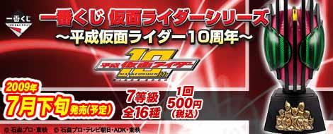 ichi_rider10th.jpg