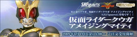 魂ウェブ限定「S.H.F 仮面ライダークウガ アメイジングマイティフォーム」
