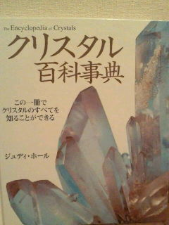 book-crystal