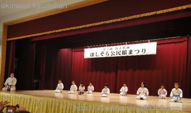 okinawa shorinryu kyudokan 201203011 015