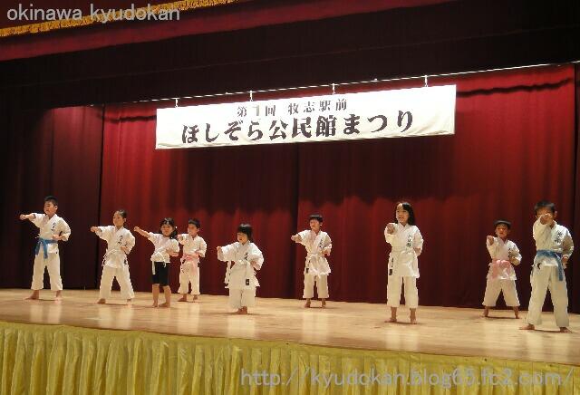 okinawa shorinryu kyudokan 201203011 017
