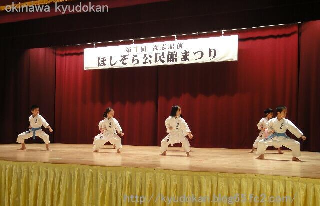 okinawa shorinryu kyudokan 201203011 020