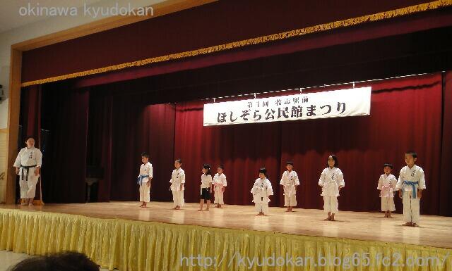 okinawa shorinryu kyudokan 201203011 014