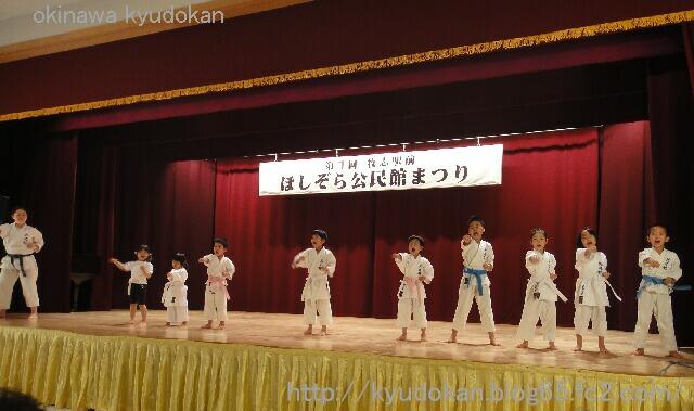okinawa shorinryu kyudokan 201203011 025